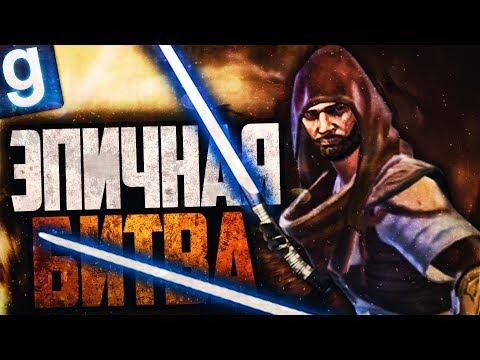 МЫ ПО УШИ В ДЕРЬМЕ! ► Garry's Mod - Star Wars RP thumbnail
