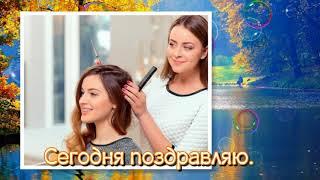 День Парикмахера 2018 // С Днём Парикмахера 13 сентября