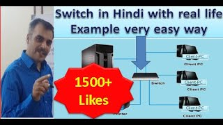 what is switch in networking in hindi | switch in hindi