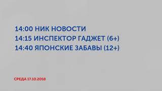 Конец эфира НИК ТВ Санкт Петербург 1617.10.2018