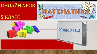 Урок №3 4 Повторение умножения и деления 5 класс