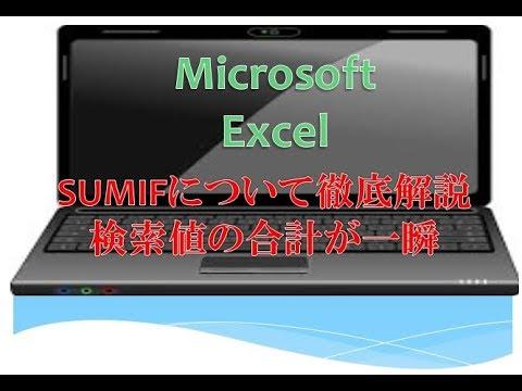 Excel SIMIF関数 合計を出すのは、SUMじゃない SUMIFだ