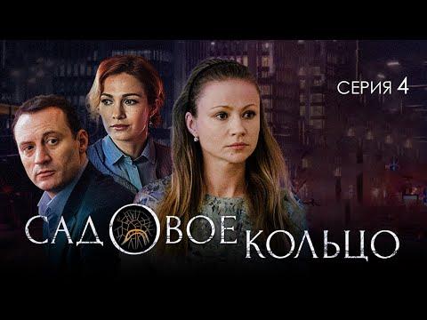 САДОВОЕ КОЛЬЦО - Серия 4 / Детектив