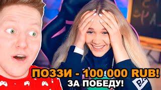 ДОНАЧУ СТРИМЕРАМ 100.000 РУБЛЕЙ! (9 Челленджей)