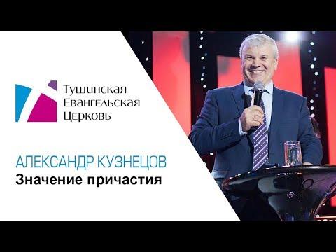 Значение причастия. Александр Кузнецов, проповедь от 6 октября 2019.