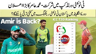 Mohammad Amir chance to play ICC T20 World Cup 2021 | PAK vs ENG series impact in ICC T20 Ranking