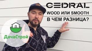 видео CEDRAL фиброцементный сайдинг