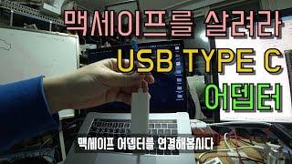 맥세이프를 USB TYPE C 충전기로. 맥세이…