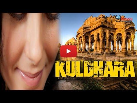 इस लड़की की खूबसूरती ने 84 गांव को बना दिया शमशान… | Kuldhara: Story Of The Cursed Village REVEALED