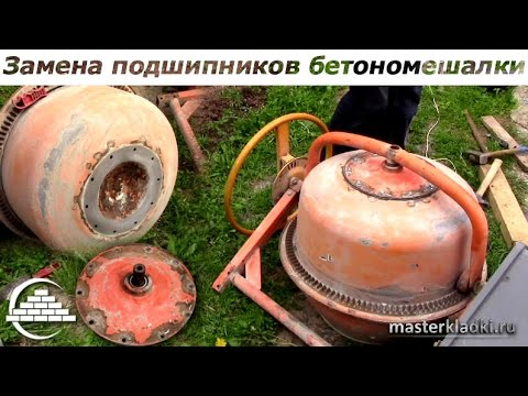 Замена подшипников бетономешалки - [videoblog]