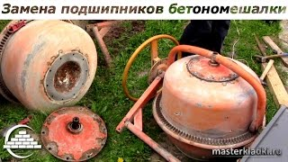 Заміна підшипників бетономішалки - [videoblog]