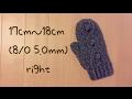 ミトン大人17cm~18cm右手の編み方 How to crochet a mittens の動画、YouTube動画。