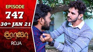 ROJA Serial | Episode 747 | 30th Jan 2021 | Priyanka | SibbuSuryan | SunTV Serial | Saregama TVShows