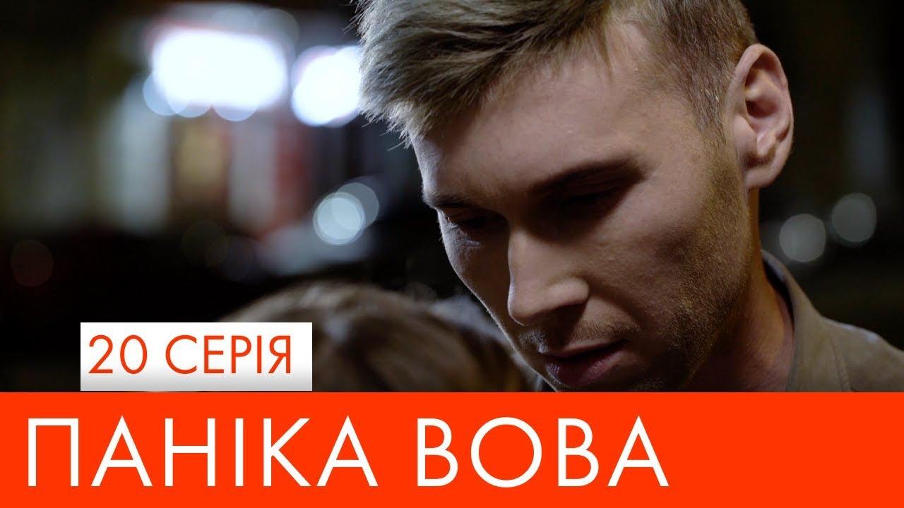 Паніка Вова | 20 серія | НЛО TV