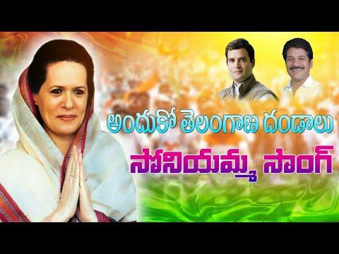 Sonia Gandhi Song  || Revanth reddy Song || Political Media || Manikanta Audios