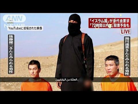 「イスラム国」殺害予告も・・・日本人男性2人の状況は(15/01/20)