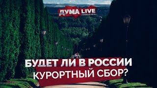 Будет ли в России курортный сбор? [прямая речь]