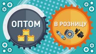 Автозапчасти купить BI-BIP(, 2016-08-30T09:14:41.000Z)