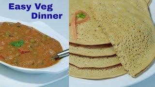 ഒരു Easy Veg  Breakfast / Dinner എളുപ്പത്തിൽ ഉണ്ടാക്കാം    Vegetable Curry and Wheat Dosa Rcp :222