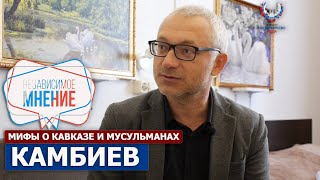 """РУСЛАН КАМБИЕВ: """"НЕТ НИКАКИХ ПРОИСКОВ ЗАПАДА"""" МНЕНИЕ #17 //Министерство Идей"""