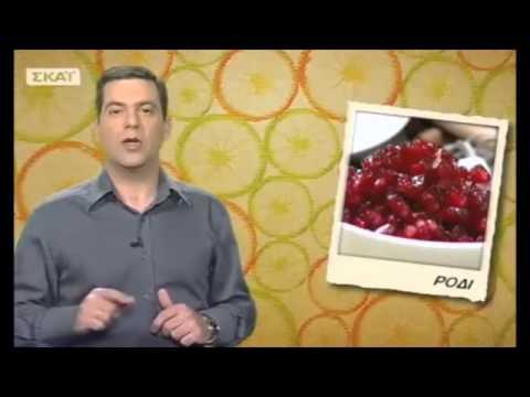 Το ρόδι και ο χυμός του κατά της υπέρτασης