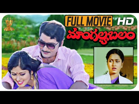 Mangalya Balam Telugu  Full HD Movie | Sobhan Babu | JayaSudha | Radhika | Suresh Productions
