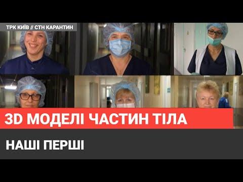 Телеканал Київ: На основі КТ і МРТ роблять 3D моделі частин тіла та індивідуальні імпланти