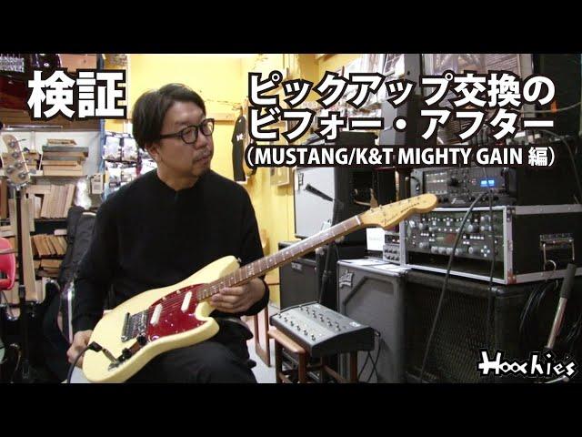 【検証】ピックアップ交換のビフォー・アフター(MUSTANG/K&T MIGHTY GAIN編)