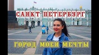 Санкт Петербург Моё Новое Путешествие в Город Мечты Первый Выпуск