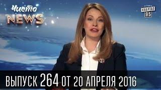 К 2017 году прожиточный минимум вырастет АЖ на 46 гривен в месяц! | Новый сезон ЧистоNews 2016 #264