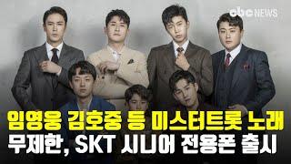 임영웅 김호중 등 미스터트롯 노래 무제한, SKT 시니…