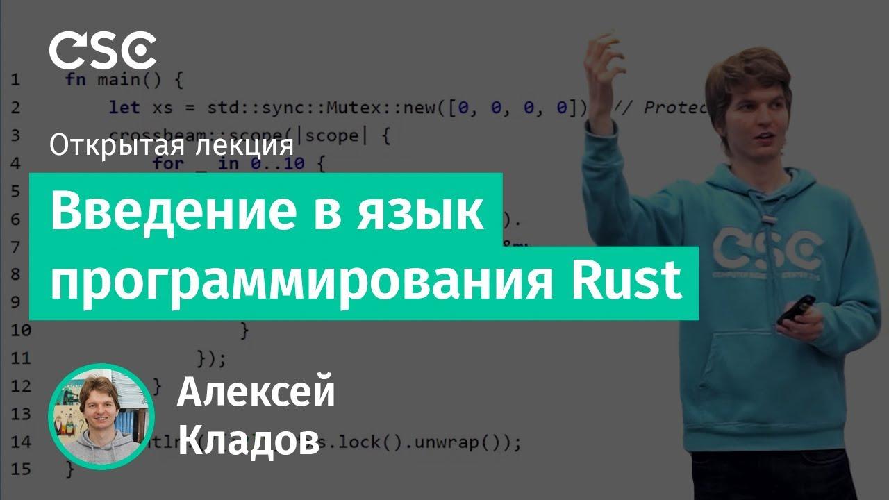 Введение в язык программирования Rust