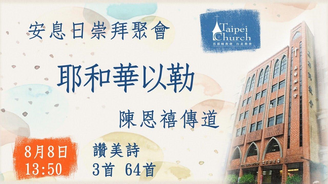 20200808 臺北教會安息日下午聚會 - 耶和華以勒
