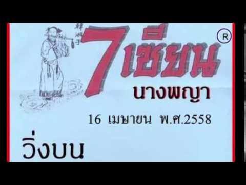 เลขเด็ดงวดนี้ 7เซียนนางพญา งวดวันที่ 16/04/58