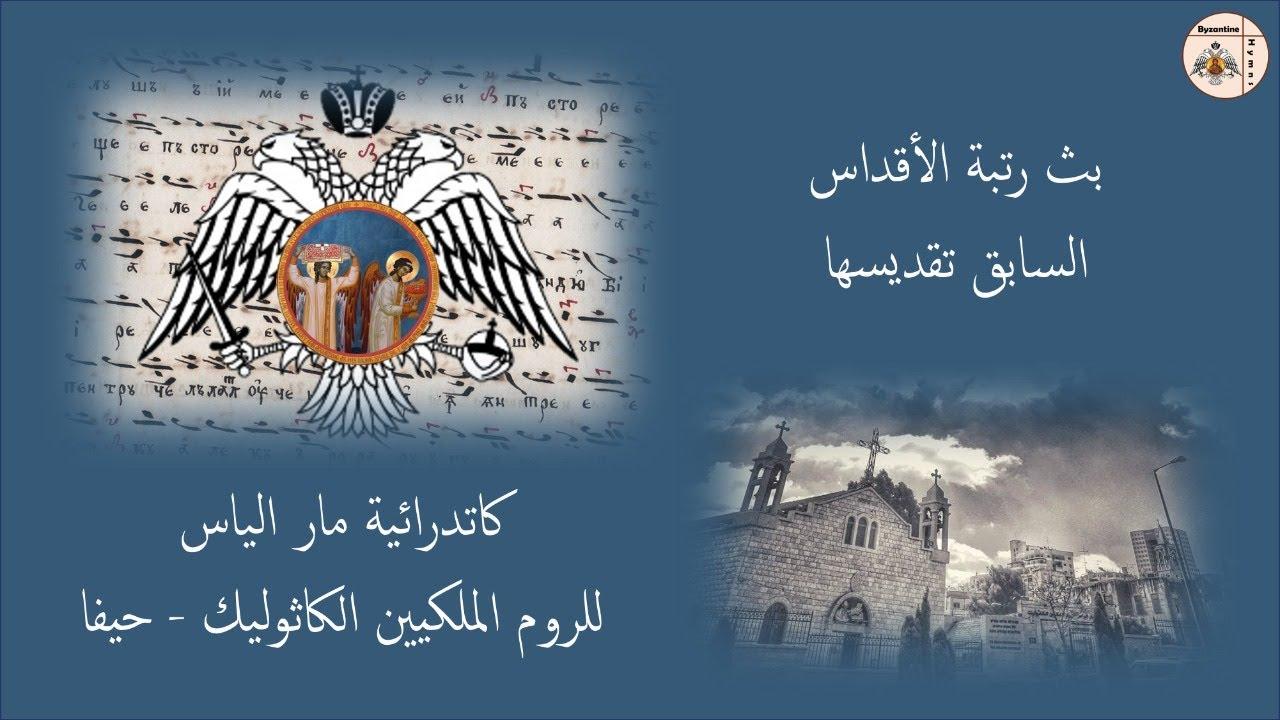 رتبة الأقداس السابق تقديسها - 24/02/2021