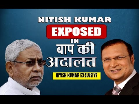 HOW rajat sharma exposed NITISH KUMAR(C.M OF BIHAR)BAAP KI ADALALAT||alcohol ban in bihar