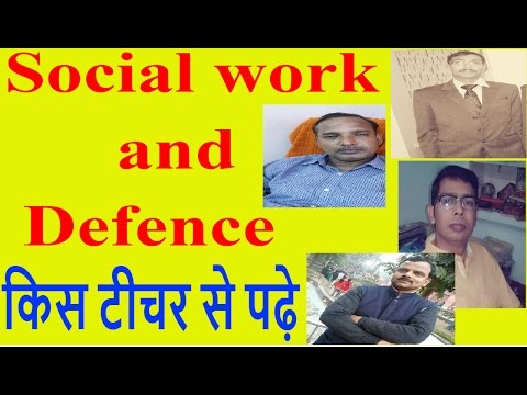 social work and defence किस टीचर से पढ़े   / social work and defence studies for uppsc