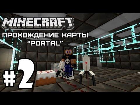 """Играем в Minecraft: Карта """"Portal"""" - Серия 2 (Мой торт :3)"""