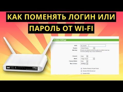 Как поменять логин или пароль от Wi-Fi