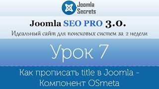 Урок 7 - Как прописать title в Joomla - Компонент OSmeta