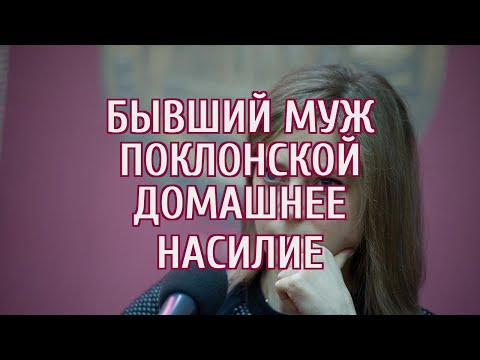 Бывший муж Поклонской признался, била ли она его