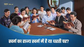 """Hindi Christian Movie """"तड़प"""" क्लिप 4 - स्वर्ग का राज्य स्वर्ग में है या धरती पर?"""