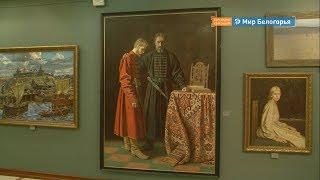 Выставка русского реализма в Белгороде
