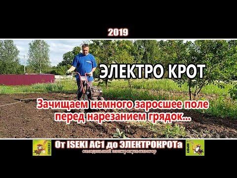 видео: ЭлектроКрот // Фрезы ГЛ // Зачистка от бурьяна
