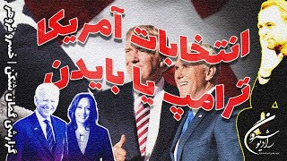 TRUMP VS BIDEN | KHOSRO FRAVAHAR 12/08/2020 - گزارشی گمان شکن | ویژه انتخابات آمریکا