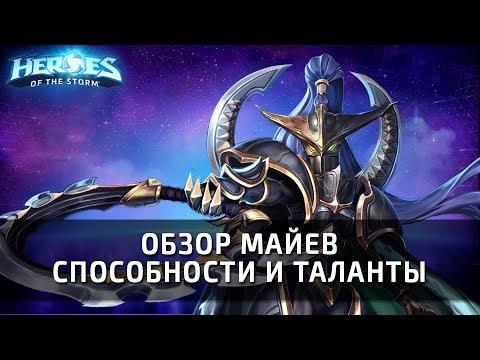 видео: МАЙЕВ - обзор героя по heroes of the storm