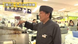 西武所沢店「初夏の北海道物産展」開催中! 十勝のかみこみ豚を使用、と...