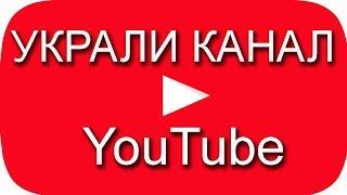 Украли канал в YouTube. Подписка на канал
