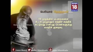Thanthai Periyar Birthday Quotes 8 News18 TamilNadu