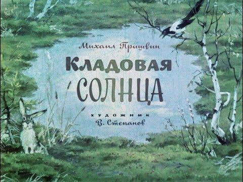 Кладовая солнца М.М. Пришвин (диафильм озвученный) 1972 г.